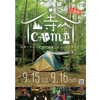 京都〈神蔵寺〉でキャンプ体験が味わえる「寺CAMP」を開催!