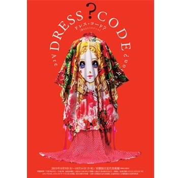 〈京都国立近代美術館〉で企画展「ドレス・コード?――着る人たちのゲーム」展を開催