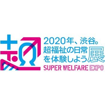 〈ピープルデザイン研究所〉主催!展示会・シンポジウム「2020年、渋谷。超福祉の日常を体験しよう展」