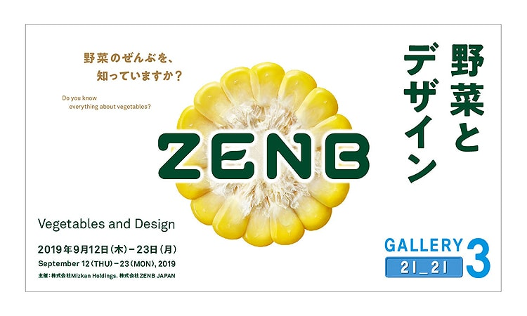 〈21_21 DESIGN SIGHT ギャラリー3〉「野菜とデザイン」展
