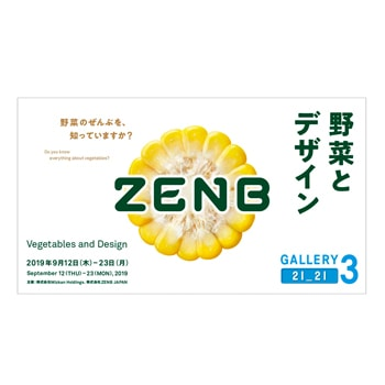 〈21_21 DESIGN SIGHT ギャラリー3〉で「野菜とデザイン」展を開催