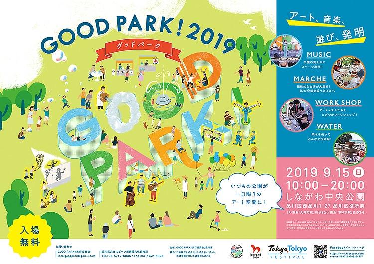 GOOD PARK! 2019 ~アート、音楽、遊び、発明~