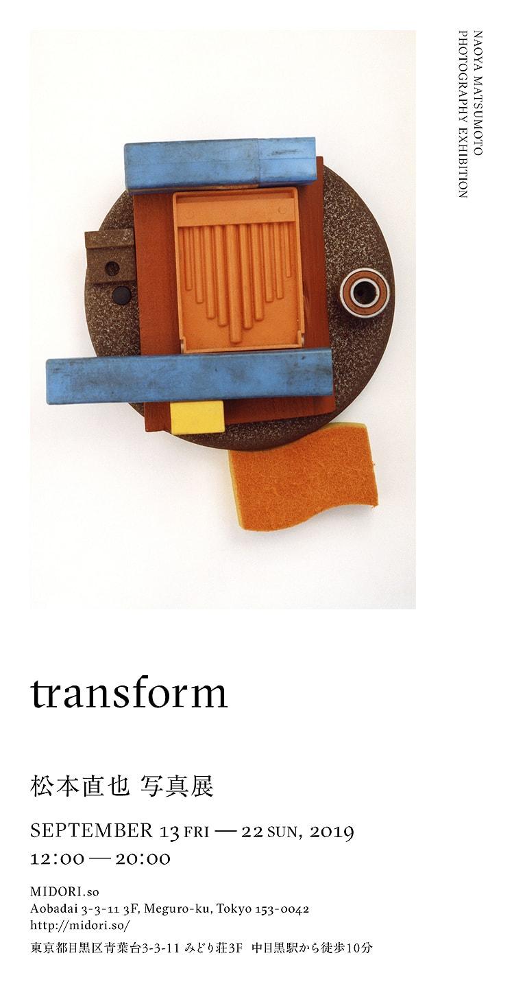 松本直也写真展「transform」