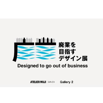 〈ATELIER MUJI GINZA Gallery2〉で「廃業を目指すデザイン」展を開催