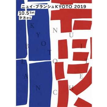 一夜限りのアートの祭典「ニュイ・ブランシュ KYOTO 2019」を京都市内34会場で開催!