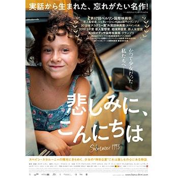 MilK JAPON会員限定ご招待!少女映画の名作『悲しみに、こんにちは』独占試写会