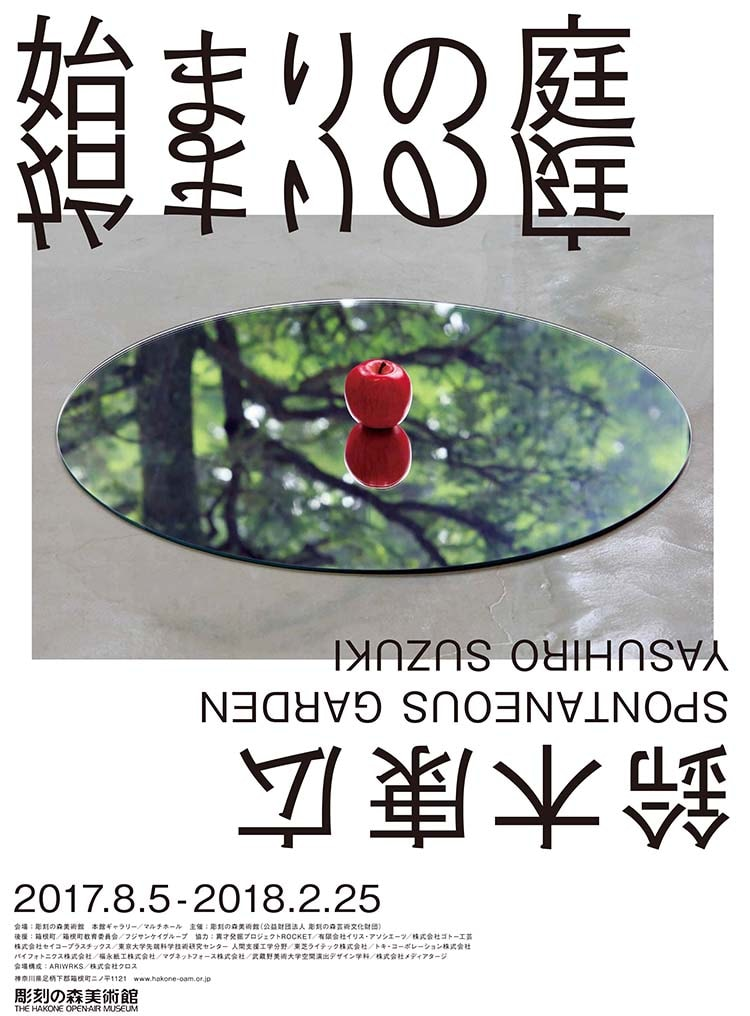 「鈴木康広 始まりの庭」彫刻の森美術館で開催中!展覧会招待券プレゼントも