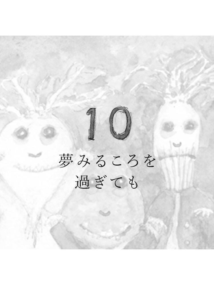 お題 10:「苦手なもの」<br />(提案者:松元絵里子)