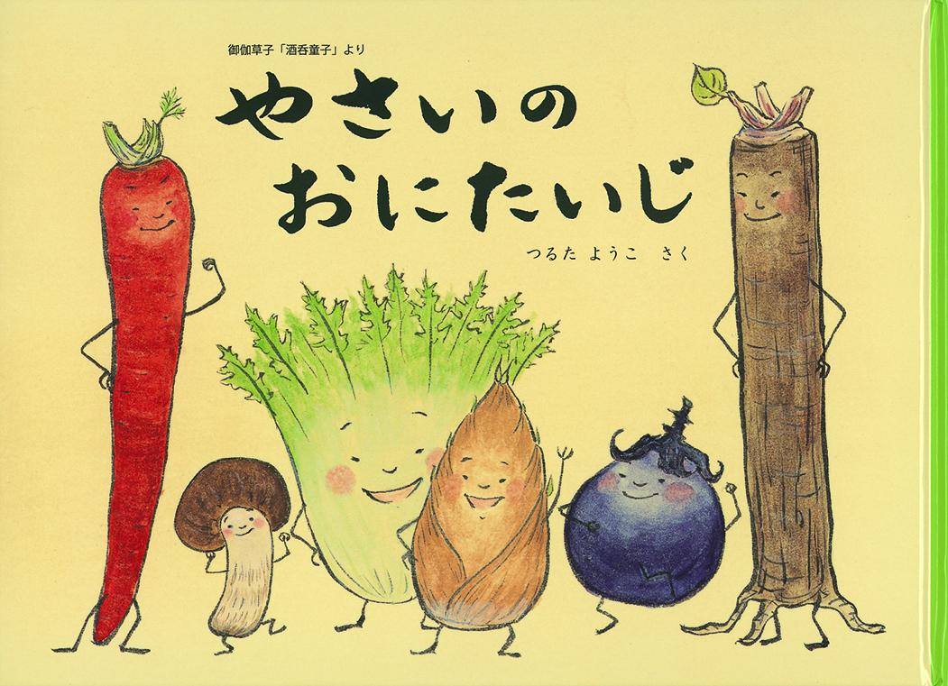 京野菜が鬼退治!『やさいのおにたいじ』出版。 MilK会員へプレゼント