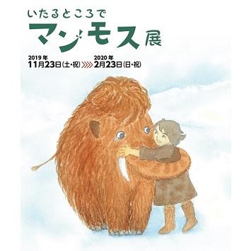 〈福岡市科学館〉企画展「いたるところでマンモス展」開催!