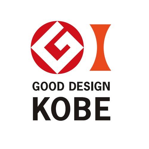 デザインについて学ぶ15日間! 関西で唯一の「グッドデザイン神戸展 2019」開催