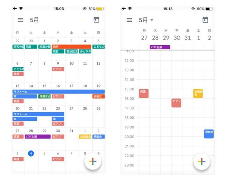 googleカレンダー/月表示・週表示