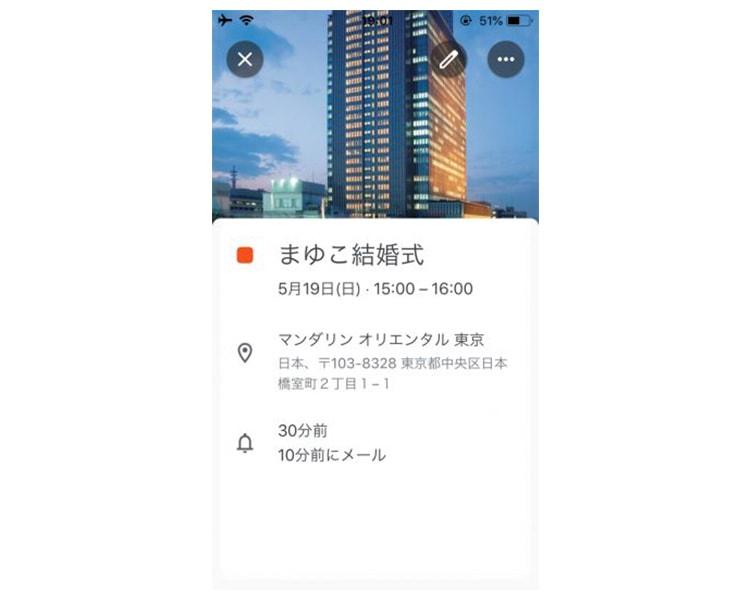 Googleカレンダー、モバイルキャプチャ、Google Maps連動