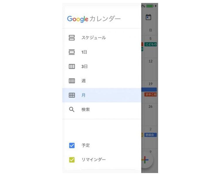 Googleカレンダー、モバイルキャプチャ、表示スタイル