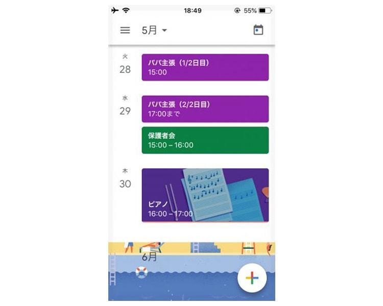 Googleカレンダー、モバイルキャプチャ、色分け表示