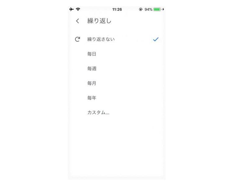 Googleカレンダー、モバイルキャプチャ、繰り返し設定