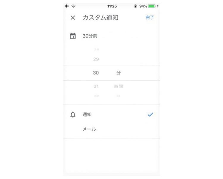 Googleカレンダー、モバイルキャプチャ、カスタム通知