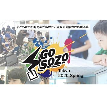 子どもの興味と未来の可能性を広げる体験型イベント「Go SOZO Tokyo 2020 Spring」開催! 事前申し込みで特典あり。