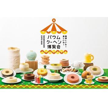 過去最大級の品揃え!「バウムクーヘン博覧会2020 in 神戸阪急」開催