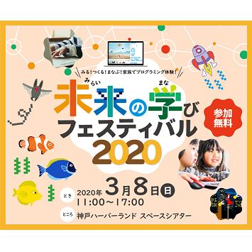[開催中止]家族でプログラミング体験!「未来の学びフェスティバル2020」開催