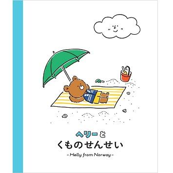 〈ヘリーハンセン〉の絵本「ヘリーとくものせんせい」が公式サイトで無料公開!
