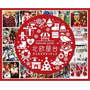 北欧の素敵なギフトを見つけよう!「北欧屋台 クリスマスマーケット2019」開催