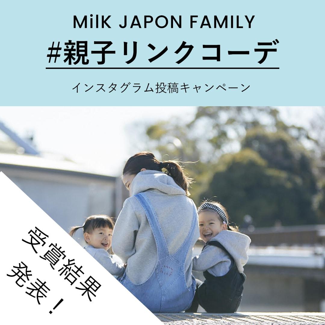 受賞結果発表!インスタグラム親子リンクコーデコンテスト