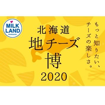 約320種類ものチーズが大集結する都内最大級のチーズイベント「北海道地チーズ博 2020」開催!