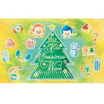 〈キッズプラザ大阪〉ものづくりでふれあう「キッズ☆クリスマスウィーク2019」開催!