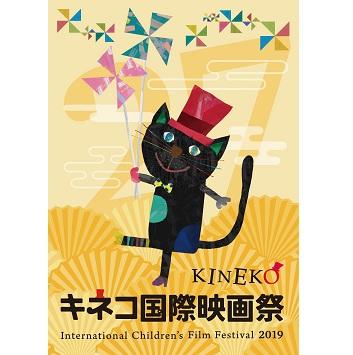 日本最大規模の子ども国際映画祭「キネコ国際映画祭」が今年も二子玉川で開催!
