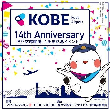 〈神戸空港〉子どもも大人も楽しめる「開港 14 周年記念イベント」開催!