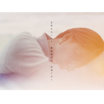 〈AL〉東海林広太 × 白濱イズミ 展覧会『名前のないコト』開催!
