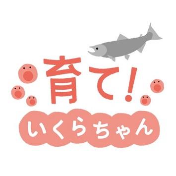 〈京都水族館〉イクラの成長過程を学べる! 特別展示「育て!いくらちゃん」開催