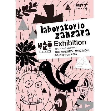 イタリアのNPO福祉法人「ラボラトリオ・ザンザーラ」の作品展、開催中!