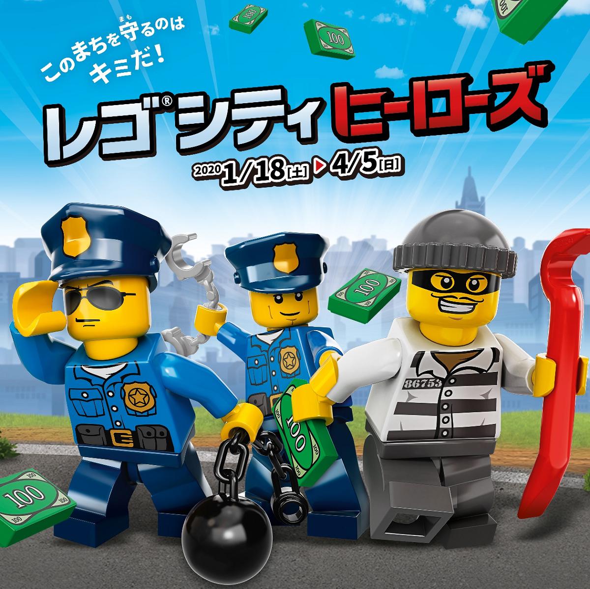 想像力あふれるレゴの世界で街を守るヒーロー体験!「レゴ®シティヒーローズ」開催