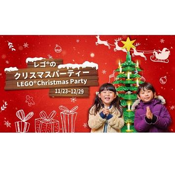 カラフルなレゴ®ブロックに囲まれた、創造力ふくらむクリスマスを!「レゴ®のクリスマスパーティー」開催