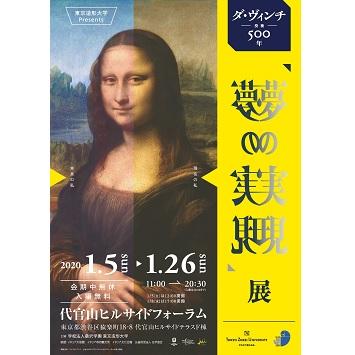 世界初! 未完のダ・ヴィンチ作品を復元する「夢の実現」展が代官山ヒルサイドフォーラムにて開催