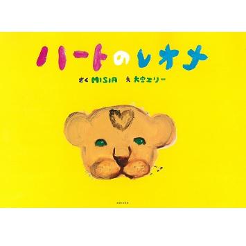 歌手MISIA初の絵本「ハートのレオナ」の企画展開催!