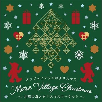 北欧のクリスマスがやってくる!〈メッツァビレッジ〉のクリスマス「北欧の森とクリスマスマーケット」開催