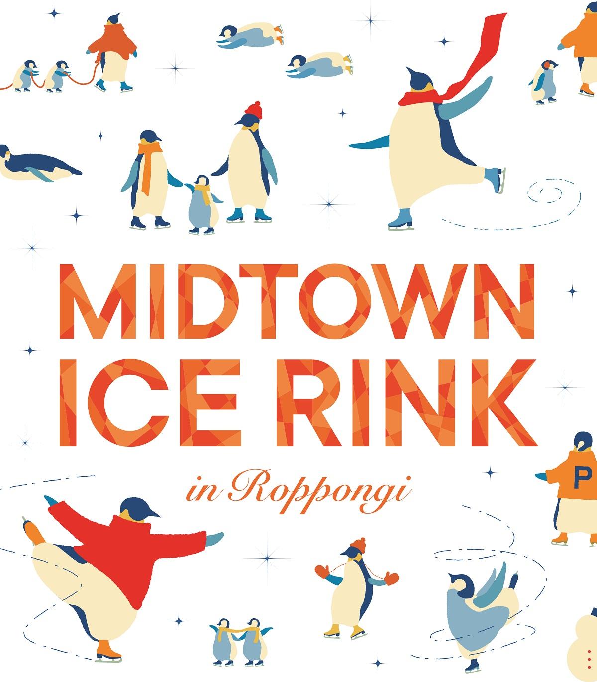 〈東京ミッドタウン〉都心で本物の氷の上を滑ろう「MIDTOWN ICE RINK in Roppongi」開催!