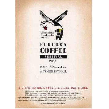 九州最大のコーヒーの祭典「FUKUOKA COFFEE FESTIVAL 2019」開催!