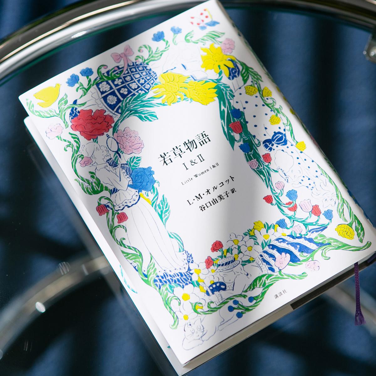 映画『ストーリー・オブ・マイライフ/わたしの若草物語』。翻訳家、谷口由美子さんインタビュー「生き方は、みんな違っていい」。