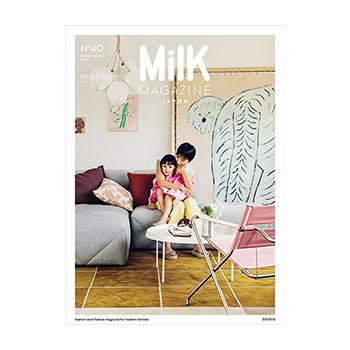 雑誌『MilK JAPON』(2020年春夏号)は4月10日発売!