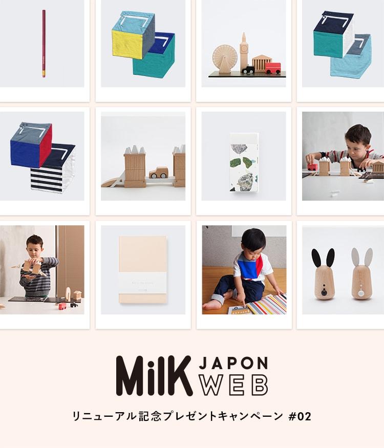 MilK JAPON WEB リニューアル記念プレゼント #02【応募期間:12月2日~12月23日】
