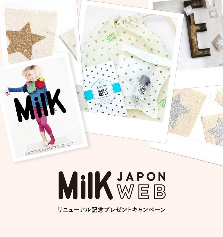 MilK JAPON WEB リニューアル記念プレゼント #01【応募期間:11月11日~12月1日】