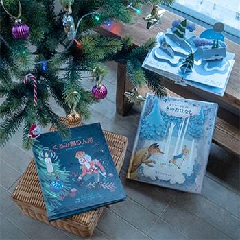 """クリスマスに読みたい素敵な""""しかけ""""絵本【3歳以上におすすめ】"""