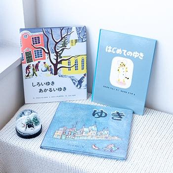 美しい絵で楽しむ、はじめての雪絵本【2歳以上におすすめ】