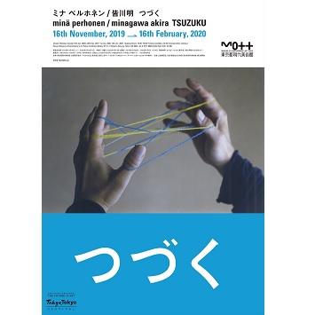 〈ミナ ペルホネン〉と皆川明にクローズアップした展覧会「ミナ ペルホネン/皆川明 つづく」が東京都現代美術館で開催!