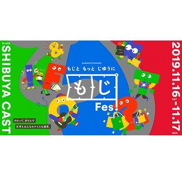 親子で文字を知ってさわって遊ぶ「もじFes.」が渋谷で開催!