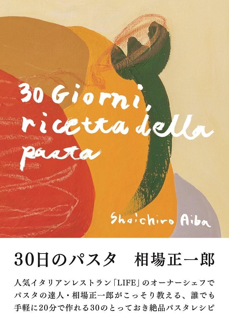 人気連載が書籍化決定!相場正一郎によるパスタレシピの集大成『30日のパスタ』。 先行予約特典も。